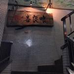 喜良喰 - 二階の入口への階段