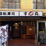回転寿司 すし丸 - 開店前の外観