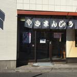 田中屋本店 -