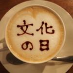 コンテナ カフェ&バー - (注)お店の方に頼んで描いてもらいました