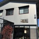 天ぷら 兎波 - お店外観