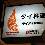 ライタイ 桜町店 - タイ料理のライタイですよ。