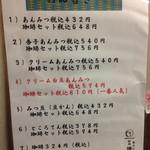 寒天工房 讃岐屋 新宿本店 -