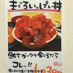 魚市場食堂 - 魚市場食堂(静岡市清水区島崎町)メニュー