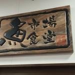 魚市場食堂 - 魚市場食堂(静岡市清水区島崎町)看板