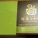 アントレ マルシェ JR三ノ宮駅構内 - 抹茶ふわりん<5個入り>1,080円(2015.010.29)