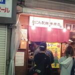 なにわ製麺 誉商店 - 2010年10月30日