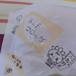 44047134 - 三島コロッケの包装