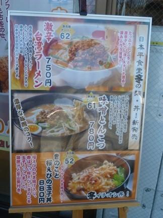 日本平パーキングエリア(上り線)フードコート name=