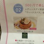 44048100 - ヴィーナスパスのチラシに掲載のパンケーキの写真です