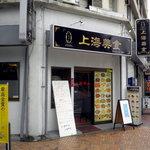 上海美食 - お店の外観です