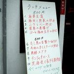 上海美食 - ランチ時に外に出ていたランチメニューです