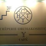 クレープリー オルハコシト カフェ -