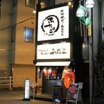 大阪焼肉・ホルモンふたご - 2015.11 上野店 店舗外観