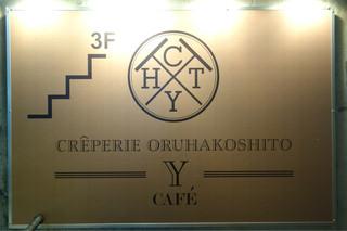 クレープリー オルハコシト カフェ
