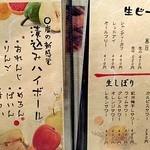 あっさり串焼 ○座 -