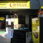 チナール - お店♪