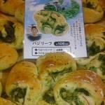 yakitatei - 料理写真:『地元うまれのパン』