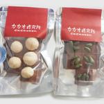 44057155 - ナッツのチョコレート