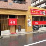 博多とんこつ白龍 - 博多駅のビジネスエリアに位置します。店内も明るいし、付近のOL女子にも通いやすいお店だと思います。