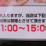 博多とんこつ白龍 - ランチタイムは禁煙です。