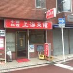 上海菜館 - 店舗・外観[平成27年6月12日(金)撮影]