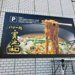 かれー麺 実之和 - 駐車場はアバウト