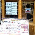 韓国家庭料理 大久保刺身 ジュンイネ - 2010年4月にオープンしたばかり