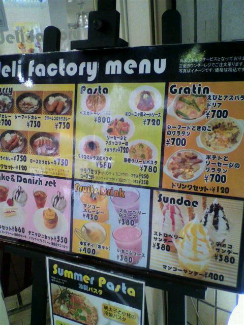 デリファクトリー神戸ベル 西神中央駅店