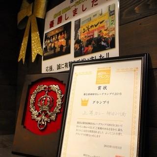 【速報】上等カレー神田カレーグランプリ【グランプリ優勝】獲得