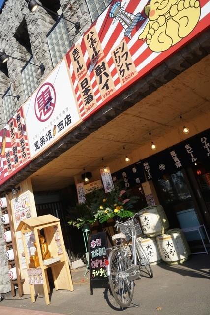 恵美須商店 北12条店 - そと