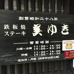 美ゆき 大洲店 - 美ゆき(愛媛県大洲市中村)営業時間