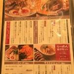 Fufutei - メニュー