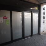 44079890 - 玄関。電気がついてないし、開店してないのかと 思ったわ~。