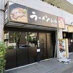 ラーメンほそかわ - ラーメン ほそかわ 桜ヶ丘店