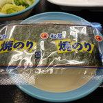松屋 - 朝定食  焼鮭定食 450円の焼きのり