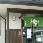ダイ平 - 入口