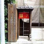 江戸前鮓 すし通 - 外観1