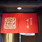 江戸前鮓 すし通 - 外観2