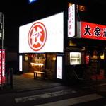餃子研究所 -