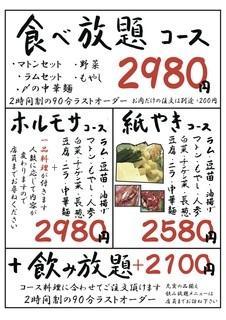 元祖 紙やき ホルモサ - コース