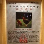 Pollo - 正真正銘の比内地鶏使用店。本家比内地鶏