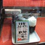 ちとせやCafe - 自家製コーヒーゼリー