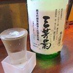 たらキッチン - 三芳菊