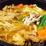 カレー鍋 (1人前)