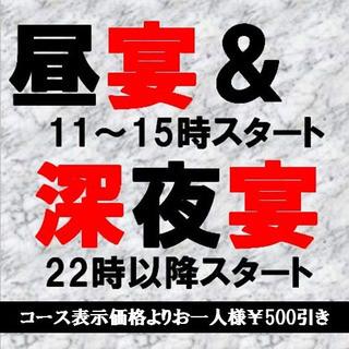 【昼宴会】3時間飲み放題付で2480円~★クーポン有