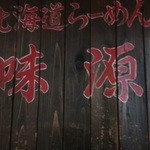 味源 小岩店 -
