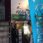 いわし料理 すゞ太郎 - 地下への入口