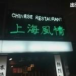 上海風情 -
