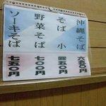 4412684 - 沖縄料理 いっちゃん メニュー2